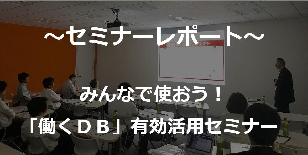 【セミナーレポート】【7/14 東京】みんなで使おう!「働くDB」有効活用セミナー