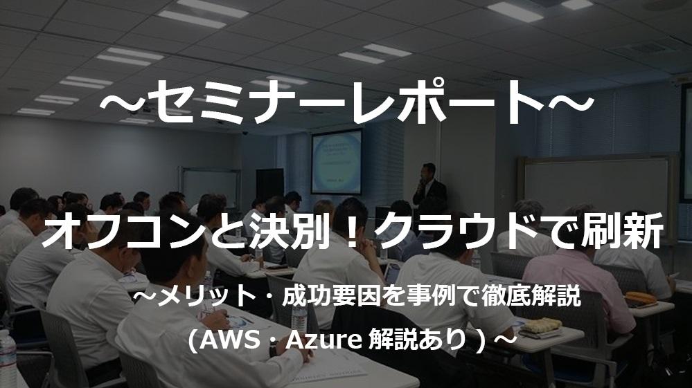 【セミナーレポート】【8/30 東京】オフコンと決別!クラウドで刷新セミナー