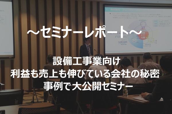 【セミナーレポート】【10/26 東京】設備工事業向け 利益も売上も伸びている会社の秘密 事例で大公開セミナー