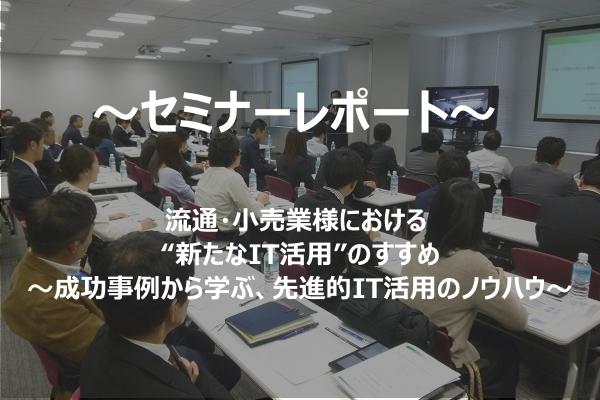 """【セミナーレポート】【11/16 東京・大阪】流通・小売業様における """"新たなIT活用""""のすすめ~成功事例から学ぶ、先進的IT活用のノウハウ~"""