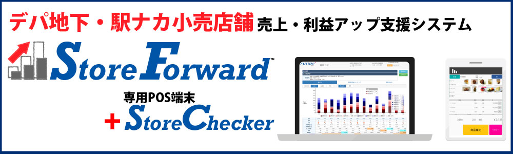 小売店舗に特化した売上・利益アップ支援システム「StoreForward」デパ地下・駅ナカバナー