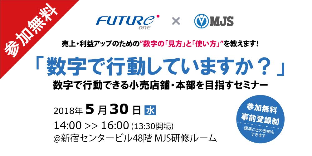 【5/30 東京】数字で行動できる小売店舗・本部を目指すセミナー