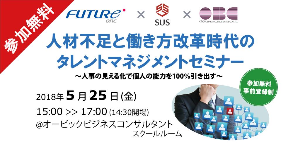 【5/25 東京】人材不足と働き方改革時代のタレントマネジメントセミナー