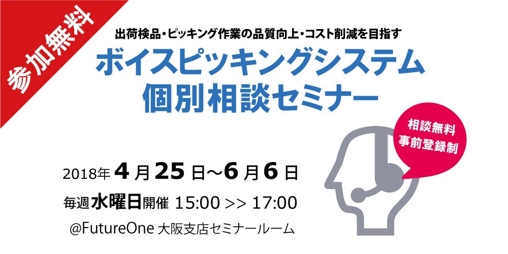 【4・5・6月 大阪】ボイスピッキングシステム個別相談セミナー