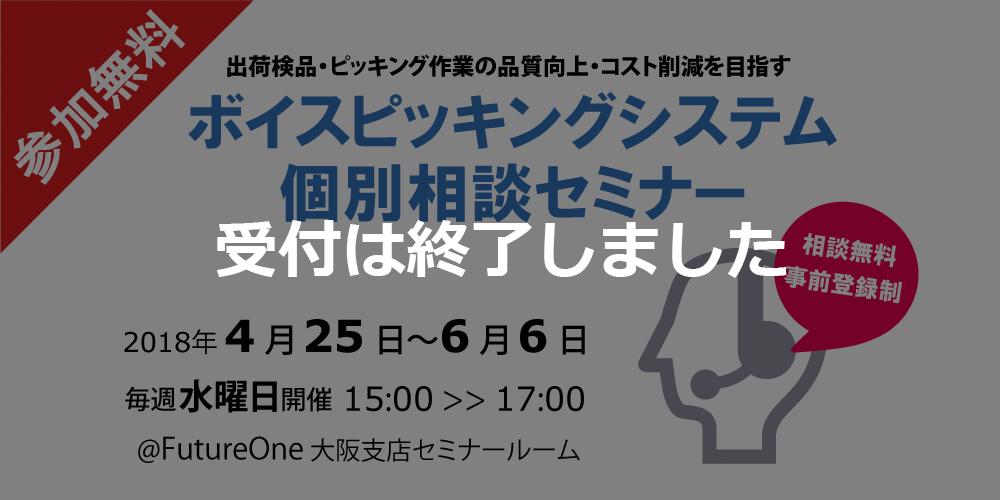 【受付終了】【4・5・6月 大阪】ボイスピッキングシステム個別相談セミナー