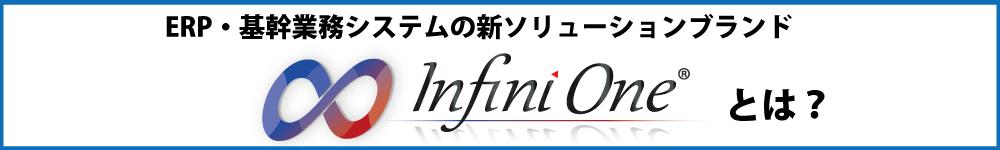 """ERP・基幹業務システムの新ソリューションブランド""""InfiniOne""""とは?"""