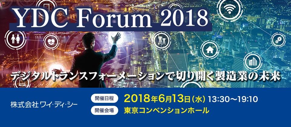 【6/13 東京】YDC Forum 2018