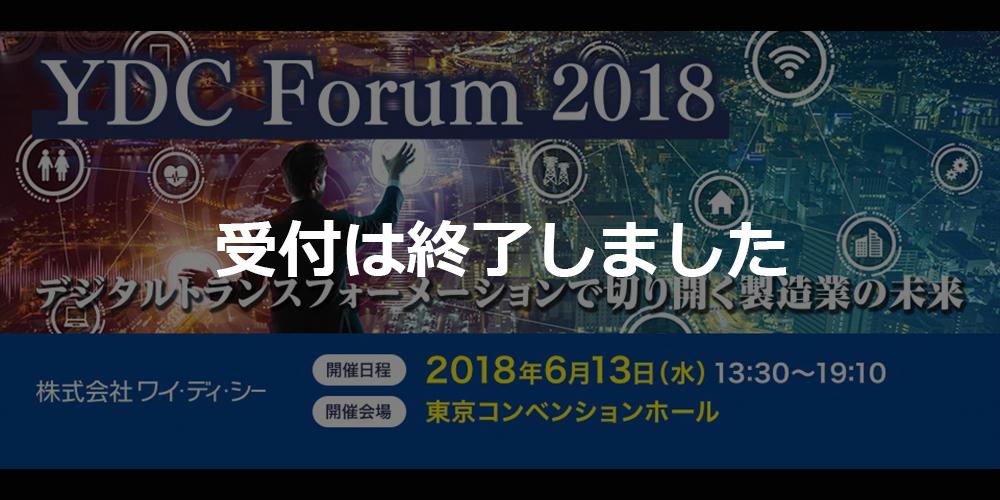 【受付終了】【6/13 東京】YDC Forum 2018
